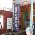 Photos: 佐用町昆虫館_02