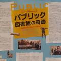 パブリック 図書館の奇跡 紹介_02