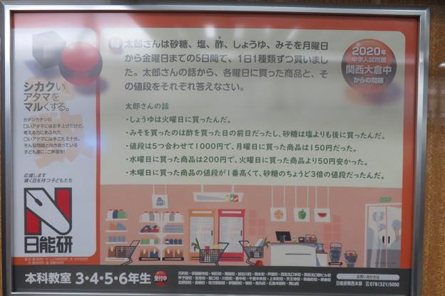 日能研問題 1週間の買い物_01