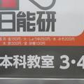 Photos: 日能研問題 1週間の買い物_02