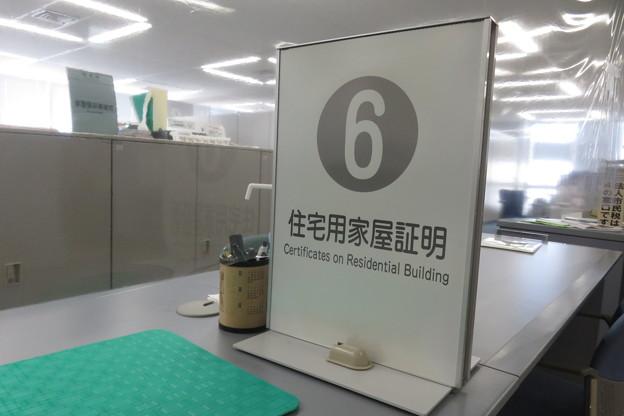 岩国市役所課税課_02