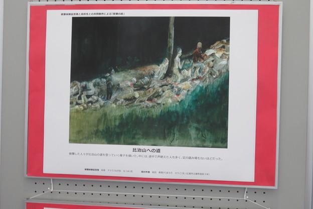 岩国市役所 原爆展_04