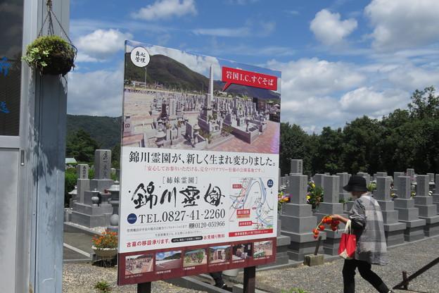 錦帯橋霊園