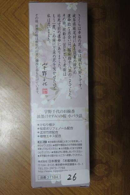 宇野千代のお線香_02