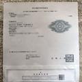 Photos: 登記識別情報_02