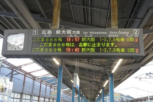 Photos: 新岩国駅ホームにて