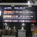 Photos: 広島駅ホームにて_01