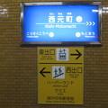 Photos: 西元町駅 上りホーム
