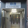 Photos: 西元町駅 地上から改札入口へ_02