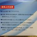 Photos: 不織布マスク購入_03