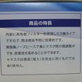 Photos: 不織布マスク購入_04