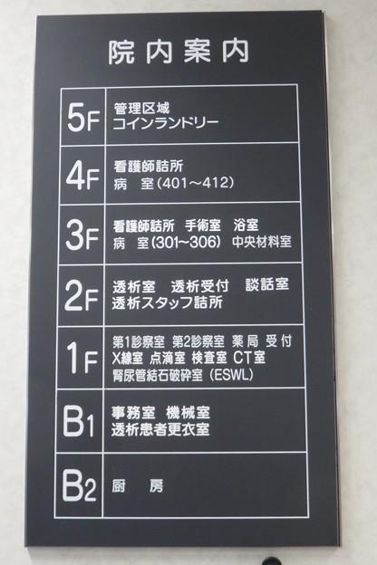 Photos: 原泌尿器科病院 案内