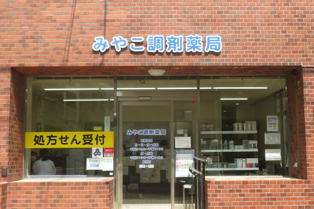 Photos: みやこ調剤薬局