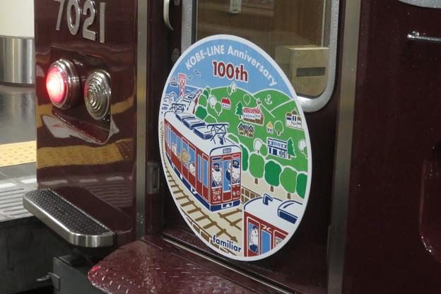Photos: 阪急神戸線 100周年_02