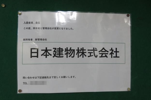 日本建物株式会社