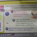 Photos: 日能研問題 スーパーボール_01