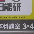 Photos: 日能研問題 スーパーボール_02