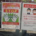 Photos: 生田診療所 マスク着用