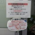 Photos: 生田調剤薬局 入室制限
