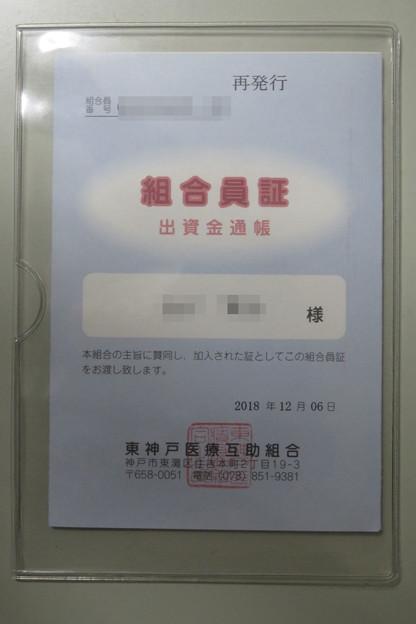 Photos: 東神戸医療互助組合 増資_01