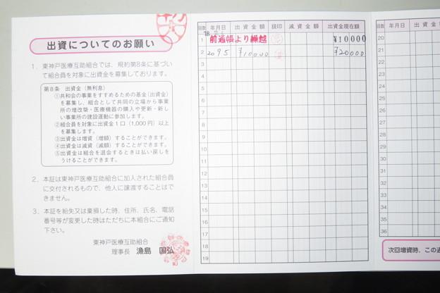Photos: 東神戸医療互助組合 増資_02