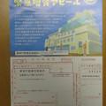 東神戸医療互助組合 増資