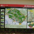 Photos: あいな里山公園 案内図