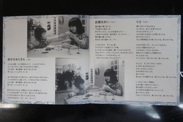 イルカ 原石時代 歌詞紹介_03