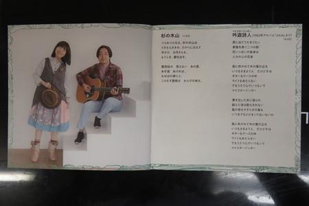 イルカ 原石時代 歌詞紹介_05