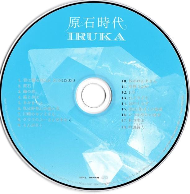 イルカ原石時代CD面