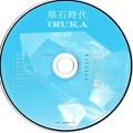 Photos: イルカ原石時代CD面
