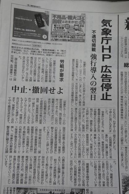 気象庁HP広告停止 赤旗報道