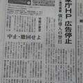 Photos: 気象庁HP広告停止 赤旗報道