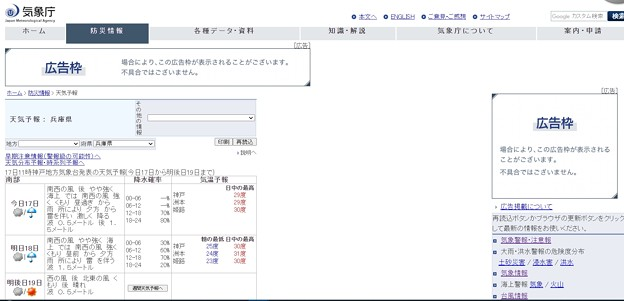 Photos: 気象庁HP広告停止