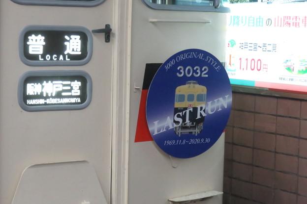 Photos: 山陽電車3032ラストラン_02