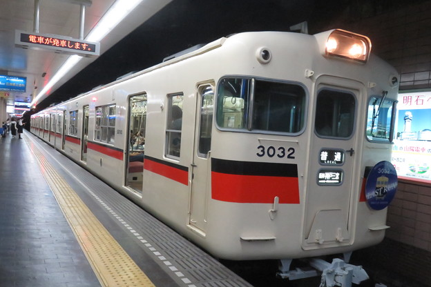 山陽電車3032ラストラン_03