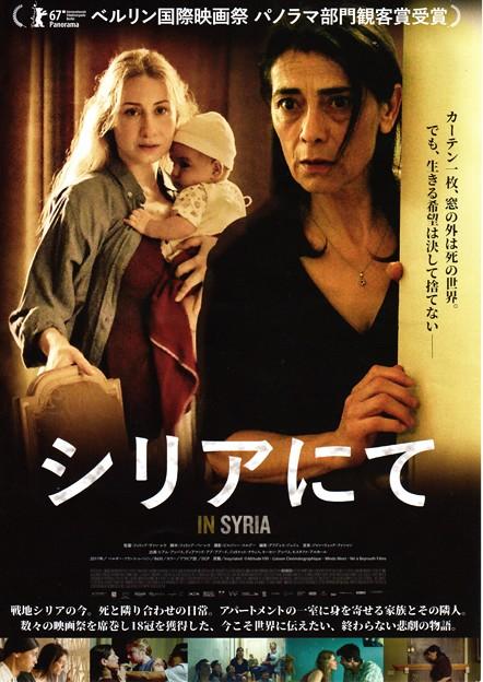 Photos: 映画シリアにて リーフ01