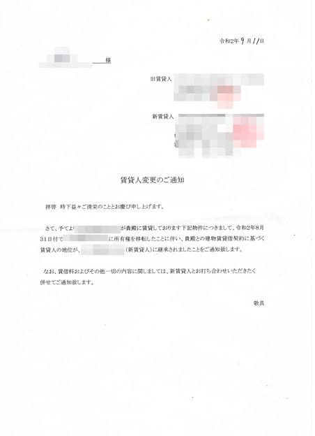 Photos: 賃貸人変更