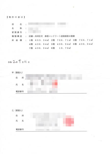 Photos: 賃貸借合意解約覚書02