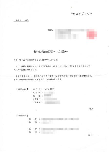 Photos: 振込先変更