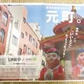 Photos: 不動産広告2