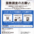 Photos: 国勢調査案内001
