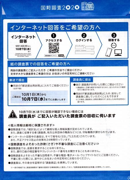 Photos: 国勢調査案内002