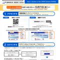 Photos: 国勢調査案内003