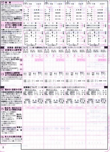 Photos: 国勢調査案内006