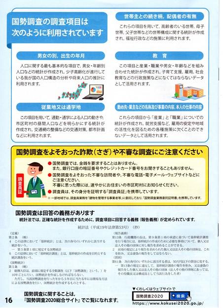 Photos: 国勢調査注意