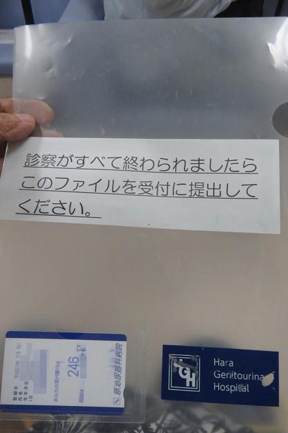 Photos: 原泌尿器科 再受診_01