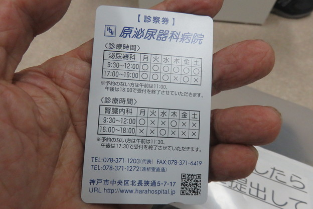 Photos: 原泌尿器科 再受診_02