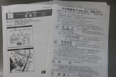 UR 武庫川団地案内_01