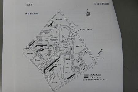 UR 武庫川団地案内_02
